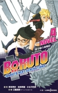 BORUTO -ボルト--NARUTO NEXT GENERATIONS-NOVEL 4 JUMP j BOOKS