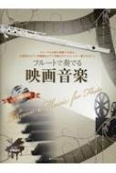 フルートで奏でる映画音楽 ピアノ伴奏譜 & ピアノ伴奏CD付