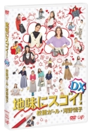 「地味にスゴイ!DX 校閲ガール・河野悦子」DVD