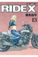 Ridex 13 モーターマガジンムック