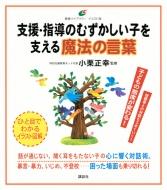 支援・指導のむずかしい子を支える魔法の言葉 健康ライブラリーイラスト版