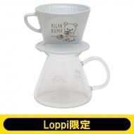 【Loppi限定】 リラックマ×Kalita コーヒードリッパーセット