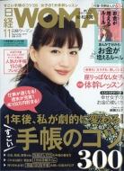 ミニサイズ版 日経 WOMAN (ウーマン)2017年 11月号増刊