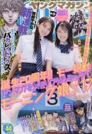 週刊ヤングマガジン 2017年 10月 16日号