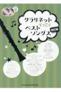 クラリネットで吹くベストソングス 改訂版 カラオケCD2枚付