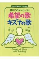 やさしい二部合唱 / ピアノ伴奏 届けこのメッセージ! 希望の歌 キズナの歌 2訂版