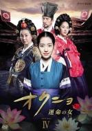 オクニョ 運命の女(ひと)DVD-BOXIV