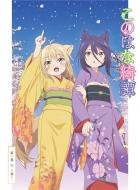 このはな綺譚 第一巻〜春〜【Blu-ray】