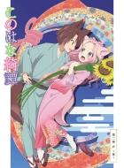 このはな綺譚 第二巻〜夏〜【Blu-ray】