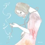 デラシネ deracine 【500枚完全限定盤】(アナログレコード)