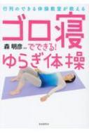 ゴロ寝でできる!ゆらぎ体操 行列のできる体操教室が教える