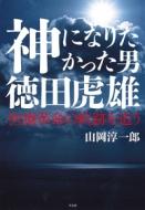 神になりたかった男 徳田虎雄 医療革命の軌跡を追う