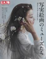 写実絵画のミューズたち 日本のこころ
