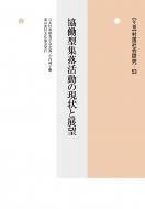 協働型集落活動の現状と展望 年報 村落社会研究