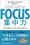 FOCUS 集中力 日経ビジネス人文庫