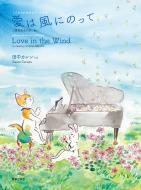 こどものためのピアノ小品集愛は風にのって 三善晃先生の思い出に
