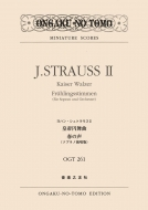 ミニチュア・スコアヨハン・シュトラウス皇帝円舞曲 / 春の声 ソプラノと管弦楽のためのワルツ ミニチュア・スコアOGT261