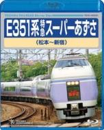 E351系 特急スーパーあずさ(松本〜新宿)