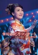 市川由紀乃コンサート2017〜唄女〜