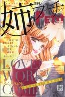 姉系PETiT COMIC 第11号 PETiT COMIC 2017年 11月号増刊