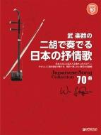 武楽群の二胡で奏でる・日本の抒情歌 模範演奏 & カラオケ-10曲CD付