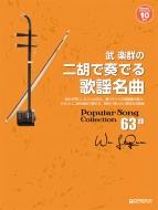 武楽群の二胡で奏でる・歌謡名曲 模範演奏 & カラオケ-10曲CD付