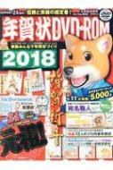 年賀状DVD-ROM2018 インプレスムック
