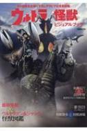 ウルトラ怪獣 ビジュアルブック ぴあムック