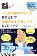 「不思議の国のアリス」を観るだけで英語の基本が身につくDVDブック 映画観るだけマスターシリーズ