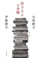 洋子さんの本棚 集英社文庫