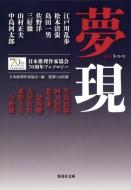 夢現 日本推理作家協会70周年アンソロジー 集英社文庫