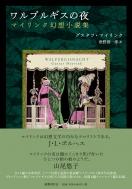ワルプルギスの夜 マイリンク幻想小説集