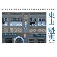 東山魁夷アートカレンダー2018年版(小型判)