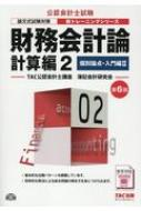 財務会計論計算編 2 個別論点・入門編 公認会計士新トレーニングシリーズ