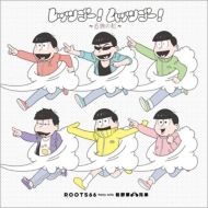 レッツゴー!ムッツゴー!〜6色の虹〜*CDのみ