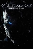 【初回限定生産】ゲーム・オブ・スローンズ 第七章:氷と炎の歌 ブルーレイ コンプリート・ボックス (6枚組)