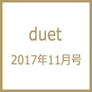duet (デュエット)2017年 11月号