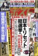 週刊ポスト 2017年 10月 20日合併号