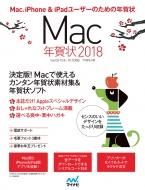 Mac年賀状 2018