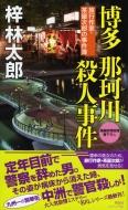 博多 那珂川殺人事件 長編旅情推理 旅行作家・茶屋次郎の事件簿 ノン・ノベル