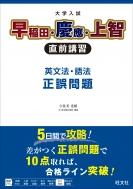 大学入試早稲田・慶應・上智直前講習 英文法・語法 正誤問題