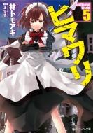 ヒマワリ:unUtopial World 5 角川スニーカー文庫