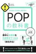POPの教科書