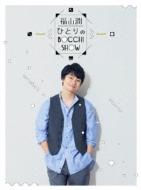 福山潤・ひとりのBocchi Show Blu-ray
