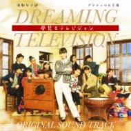 Engeki Joshi Bu[yume Miru Television]original Soundtrack