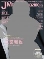 J Movie Magazine Vol.28 パーフェクト・メモワール