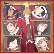 「聖夜のラブレター」Song Collection 〜最後のロンリークリスマス〜