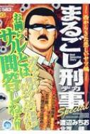 まるごし刑事special 30 西からきた悲しいヤツ編 マンサンコミックス マンサンqコミックス