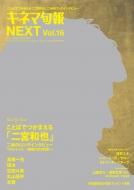 キネマ旬報 NEXT Vol.16 キネマ旬報 2017年 10月 28日号増刊