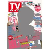 週刊tvガイド 関東版 2017年 10月 13日号